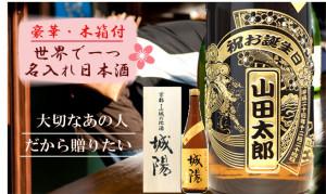 名入れの日本酒