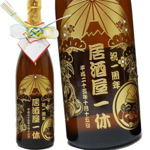 商売繁盛の日本酒